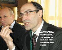 Абулферз Абачев полагает, что многие локальные компании покинут рынок