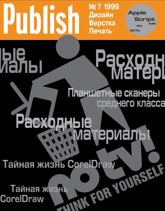 Журнал Publish выпуск 07, 1999