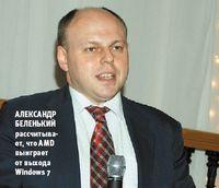 Александр Беленький рассчитывает, что AMD выиграет от выхода Windows 7