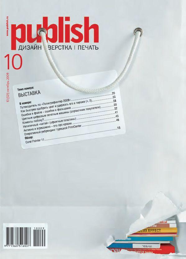 Журнал Publish выпуск 10, 2009