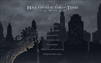 Основное меню игры