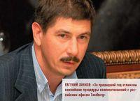 Евгений Лачков: «За прошедший год отлажены важнейшие процедуры взаимоотношений с российским офисом Tandberg»