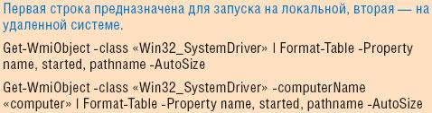Листинг 1. Запрос списка драйверов уровня ядра из PowerShell