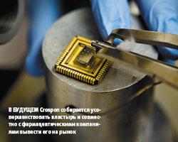 В будущем Crospon собирается усовершенствовать пластырь исовместно сфармацевтическими компаниями вывести его на рынок