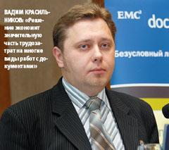 Вадим Красильников: «Решение экономит значительную часть трудозатрат на многие виды работ сдокументами»
