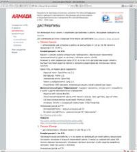 Школы, не расположенные впилотных регионах, где начато внедрение комплектов свободного программного обеспечения, могут ознакомиться спредлагаемым комплектом ивысказать свои пожелания. Сделать это можно на сайте http://linux.armd.ru