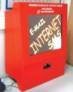 Так выглядит пункт коллективного доступа в Интернет на селе