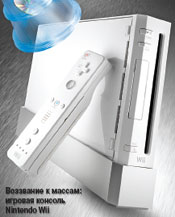 Воззвание к массам: игровая консоль Nintendo Wii