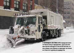 Спомощью системы GPS городские власти Чикаго могут определять, где внастоящее время находятся снегоочистители, какие улицы уже убраны ипроходит ли техника точно по заданным маршрутам