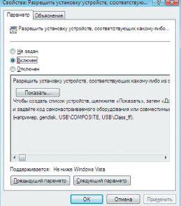 Экран 6. Разрешить установку устройств, соответствующих какому-либо из этих кодов устройств
