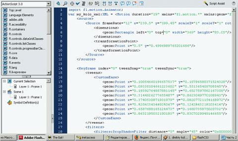Рис. 5. Конвертируем анимацию в код  ActionScript