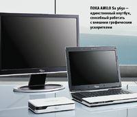 Пока Amilo Sa 3650— единственный ноутбук, способный работать свнешним графическим ускорителем
