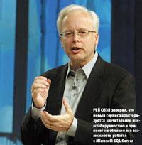 Рей Оззи заверил, что новый сервис характеризуется значительной масштабируемостью ипринесет «воблако» все возможности работы сMicrosoft SQL Server