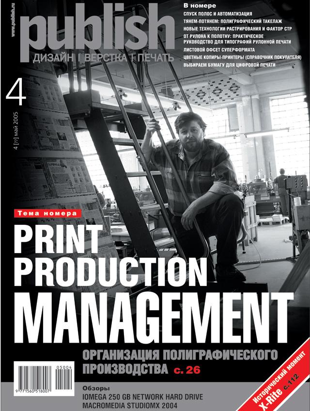 Журнал Publish выпуск 04, 2005