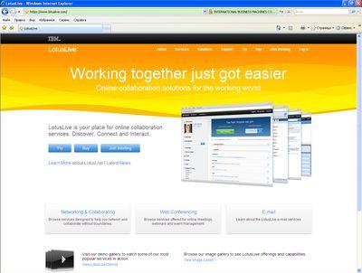 LotusLive.com – место, где можно найти все решения, включая электронную почту, средства для совместной работы и Web-конференций, в виде
