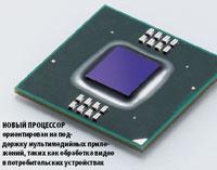 Новый процессор ориентирован на поддержкумультимедийных приложений, таких как обработка видео впотребительских устройствах