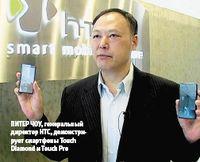 Питер Чоу, генеральный директор HTC, демонстрирует смартфоны Touch Diamond иTouch Pro