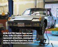Цель Electric Vehicle Team состоит в том, чтобы построить полностью электрический автомобиль, имеющий примерно те же характеристики, что и автомобили с бензиновыми двигателями