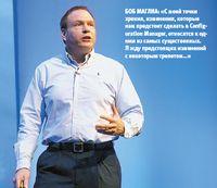 Боб Маглиа: «С моей точки зрения, изменения, которые нам предстоит сделать в Configuration Manager, относятся к одним из самых существенных. Я жду предстоящих изменений с некоторым трепетом…»