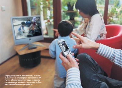 Передача данных в Bluetooth 3.0 основывается на стандартах технологии Wi-Fi, что обеспечивает лучшую скорость соединения и меньшее энергопотребление для мобильных устройств