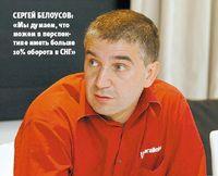 Сергей Белоусов: «Мы думаем, что можем в перспективе иметь больше 10% оборота в СНГ»