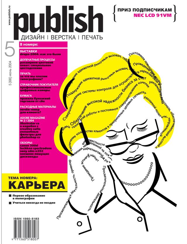 Журнал Publish выпуск 05, 2004