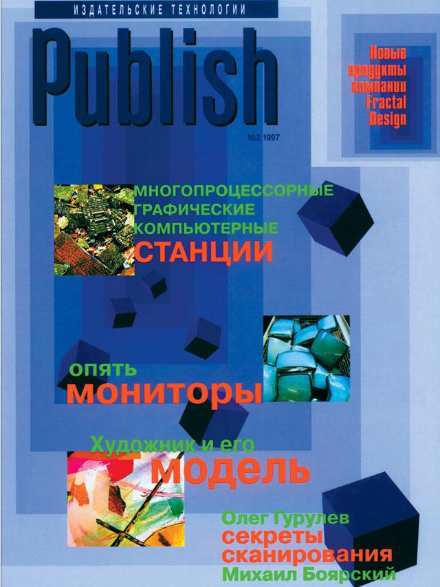 Журнал Publish выпуск 02, 1997