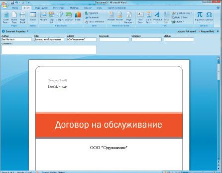 Экран 1 . Настраиваемая панель информации о документе, предоставляемая InfoPath