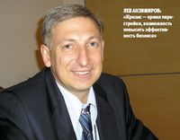 Лев Анзимиров: «Кризис— время перестройки, возможность повысить эффективность бизнеса»