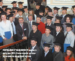 Первыми учащимися магистратуры IBS стали около 40 выпускников ведущих вузов