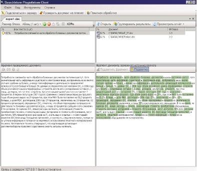 Система «Плагиат-Информ» позволяет найти источники, использованные при создании текста, и наглядно демонстрирует степень сходства