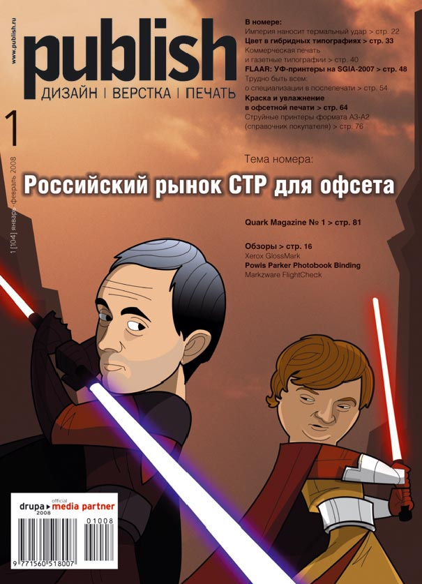 Журнал Publish выпуск 01, 2008