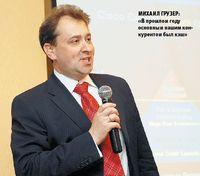 Михаил Грузер: «В прошлом году основным нашим конкурентом был кэш»