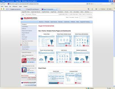 В корпоративной версии пакета SugarCRM Data Center Edition реализованы функции настройки и управления копиями приложения для разных бизнес-подразделений