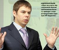 Андрей Воробьев: «Спрос на услуги, обусловленный новыми требованиями бизнеса, приводит кперераспределению структуры ИТ-бюджетов»