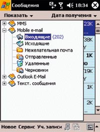 Пользовательский интерфейс «Мобильной почты» на клиенте с ОС Windows Mobile