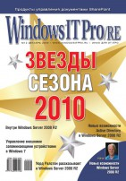 журнал Windows IT Pro/RE №12 2009 г.