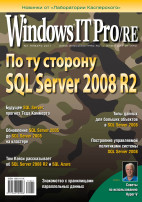журнал Windows IT Pro/RE №01 2011 г.