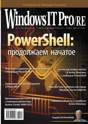 журнал Windows IT Pro/RE №10 2012 г.