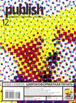 Журнал Publish выпуск 12, 2012