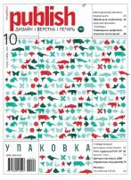 Журнал Publish выпуск 10, 2012