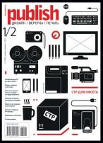 Журнал Publish выпуск 01-02, 2013