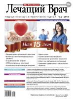 лечащий врач журнал архив номеров