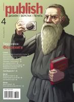 Журнал Publish выпуск 04, 2013