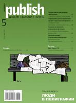 Журнал Publish выпуск 05, 2013