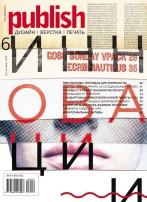 Журнал Publish выпуск 06, 2013