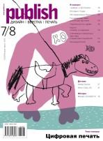 Журнал Publish выпуск 07-08, 2013