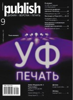 Журнал Publish выпуск 09, 2013