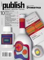 Журнал Publish выпуск 10, 2013