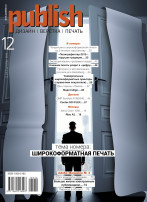 Журнал Publish выпуск 12, 2013